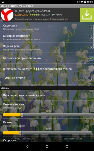 Живые обои Весенние цветы для Galaxy S5, S4, S3, Note 3, Note 4, Ace 2