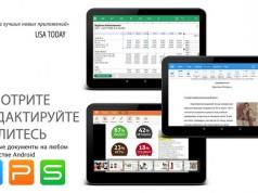 WPS Office + PDF – многофункциональный офис для Samsung Galaxy Note 4, Note 3, S5, S4, S3