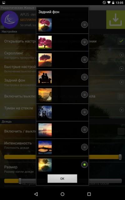 Романтические живые обои для Galaxy S5, S4, S3, Note 3, Note 4, Ace 2