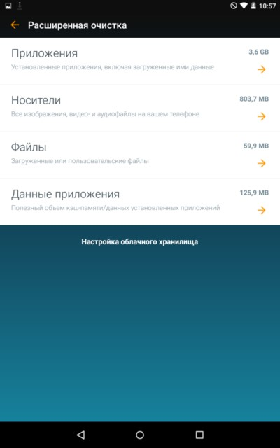 Avast GrimeFighter – очистка смартфона и планшета для Samsung Galaxy Note 4, Note 3, S6, S5, S4, S3