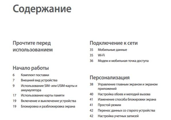 Инструкция По Эксплуатации Samsung Galaxy A3 - фото 5