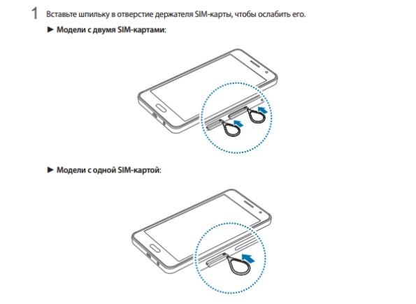 инструкция к телефону самсунг галакси а3 - фото 3