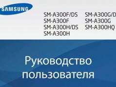 Скачать инструкцию для Galaxy A3