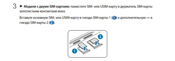 Инструкция По Эксплуатации Samsung Galaxy A3 - фото 8
