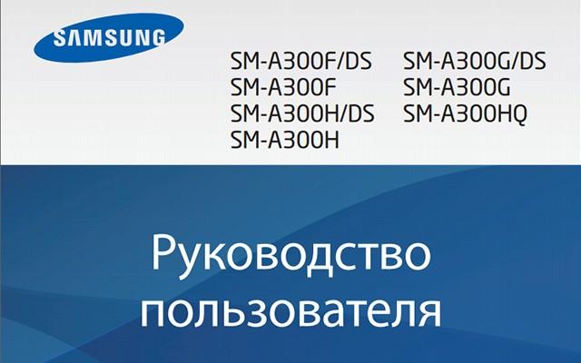 инструкция пользователя к телефону samsung galaxy а3
