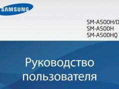 Скачать инструкцию для Galaxy A5
