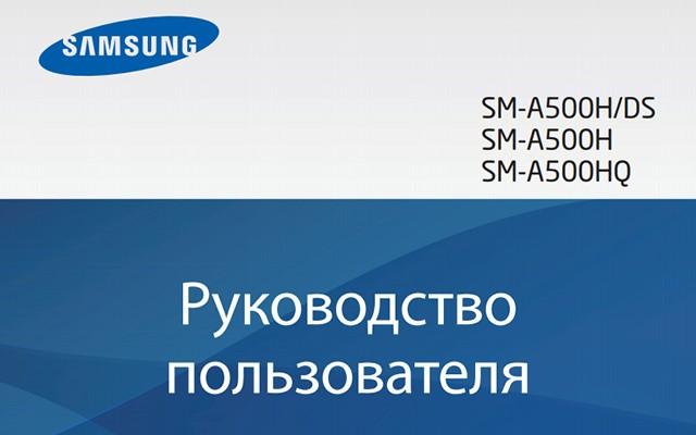 Инструкция К Samsung Galaxy A5 - фото 4
