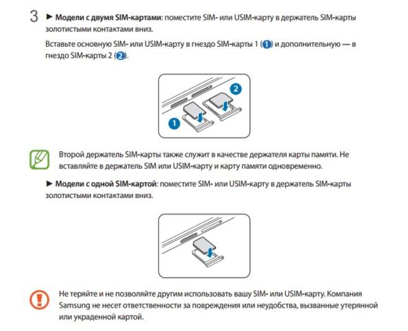 Инструкция Пользователя К Телефону Samsung Galaxy А3 - фото 2