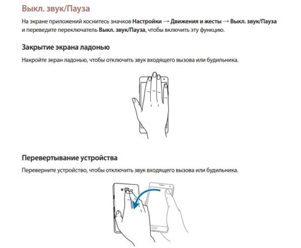 Инструкция Пользователя К Телефону Samsung Galaxy А3 - фото 10