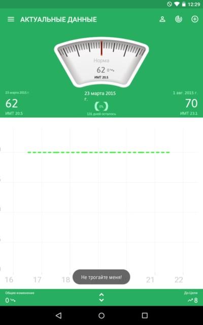 Мониторинг Веса – удобное отслеживание результата для Galaxy S6, S5, S4, S3, Note 3, Note 4, Ace 2