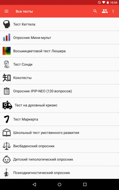 Психологические тесты для Galaxy S6, S5, S4, S3, Note 3, Note 4, Ace 2