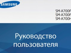 Русскоязычное руководство пользователя Samsung Galaxy A7