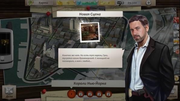 Тайны Нью-Йорка – детективная игра для Галакси C6, С5, С4, Нот 4, Нот 3
