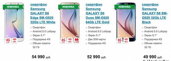 Российские цены Samsung Galaxy S6, S6 Duos, S6 Edge