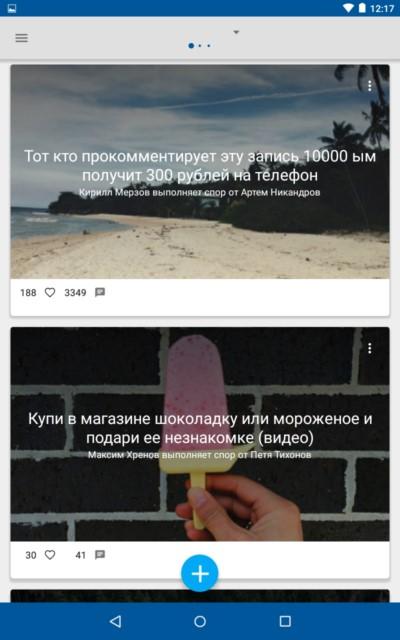 Eristica – споры и челенджи для Samsung Galaxy Note 4, Note 3, S6, S5, S4, S3