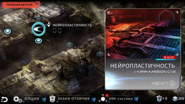 Implosion – человечество против инопланетян для Samsung Galaxy S6, S5, S4, Note 3, Note 4