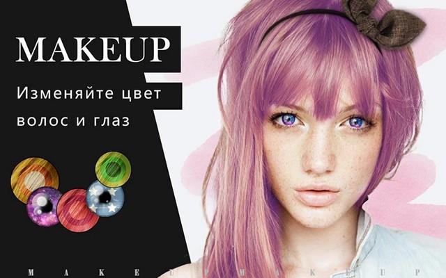 Makeup – преображаем свои волосы и глаза для Galaxy S6, S5, S4, S3, Note 3, Note 4, Ace 2