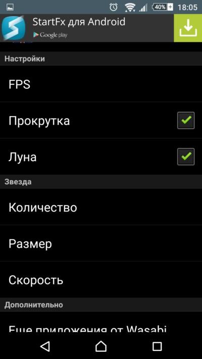 """Живые обои """"Ночь"""" для Samsung Galaxy Note 4, Note 3, S6, S5, S4, S3"""