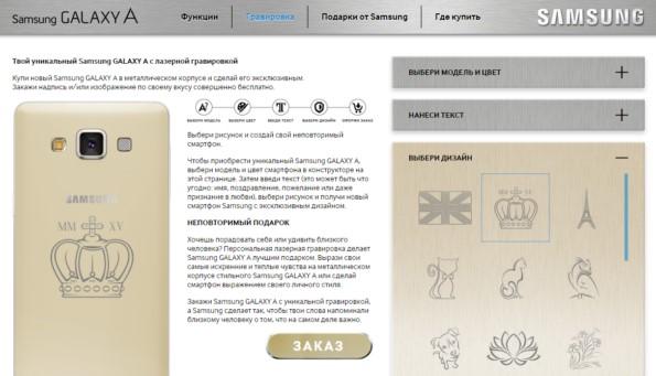 Samsung Galaxy A3, A5 и A7 с вашей гравировкой в России