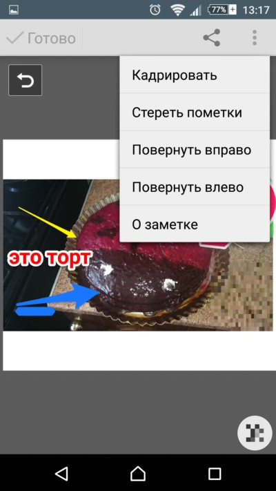Skitch – заметки на изображениях для Galaxy S6, S5, S4, S3, Note 3, Note 4, Ace 2