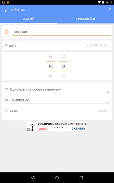 Super Reminder – напоминалка событий для Galaxy S6, S5, S4, S3, Note 3, Note 4, Ace 2