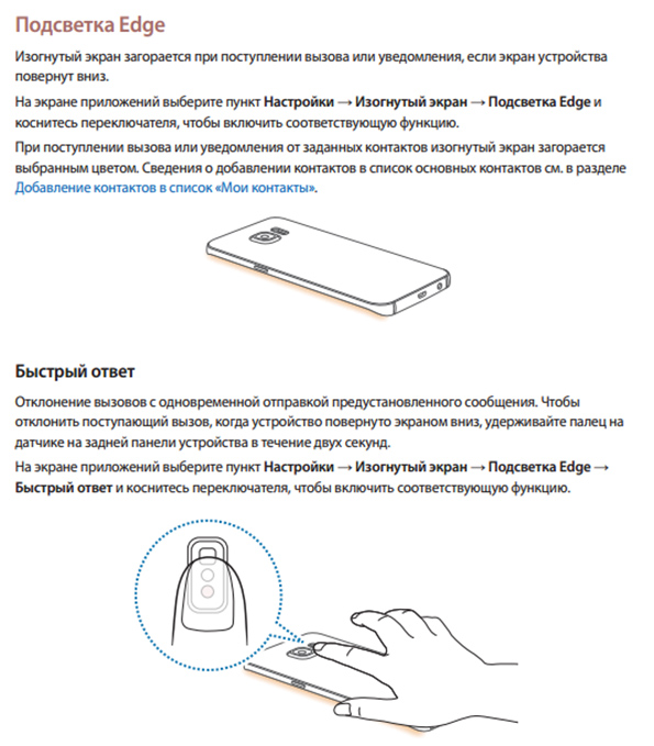 Инструкция Samsung Galaxy S6 Edge на русском