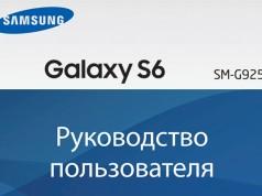 Инструкция Samsung Galaxy S6 на русском