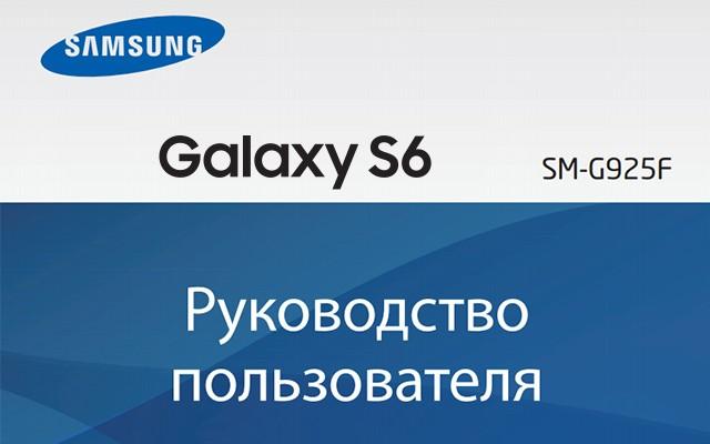 самсунг галакси s6 инструкция по применению на русском