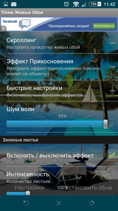 "Обои ""Пляж"" для Galaxy S6, S5, S4, S3, Note 3, Note 4, A3, A5, A7"