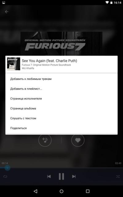Deezer – лучшая музыка для Galaxy S6, S5, S4, S3, Note 3, Note 4, A3, A5, A7