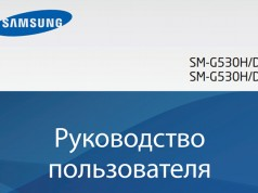 Инструкция для смарфтона Samsung Galaxy Grand Prime