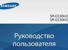 Инструкция для смарфтона Samsung Galaxy Grand Prime