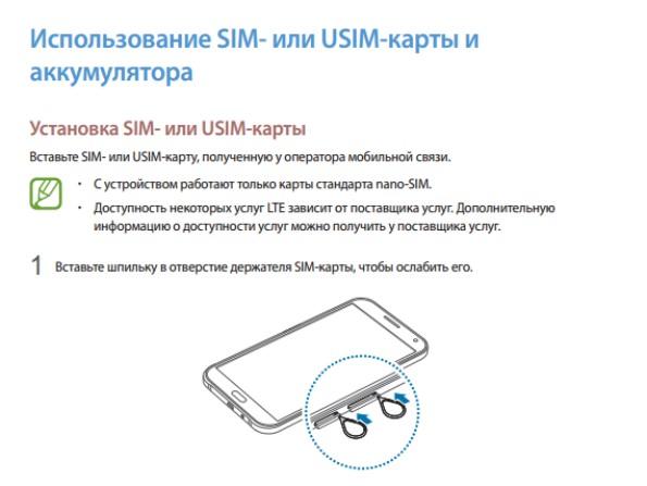инструкция для Samsung Galaxy E5 на русском
