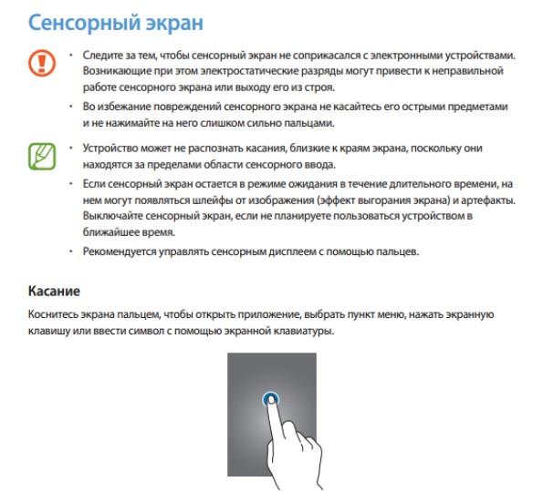Инструкцию На Samsung Galaxy S