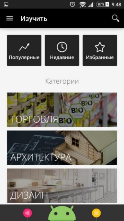Augment – дополненная реальность для Samsung Galaxy S6, S5, S4, Note 3, Note 4