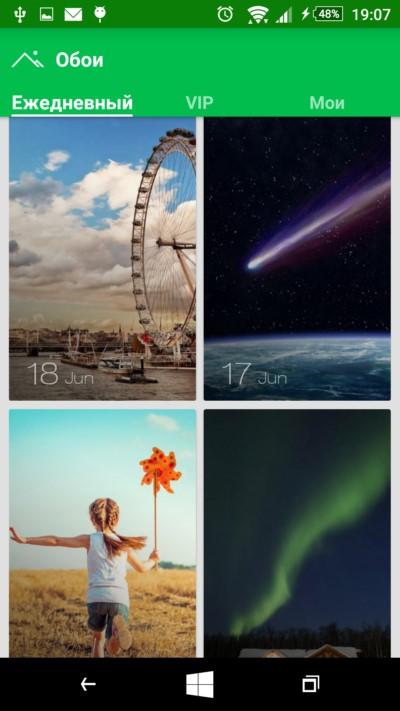 ZUI Locker – нескучный локскрин для Galaxy S6, S5, S4, S3, Note 3, Note 4, A3, A5, A7