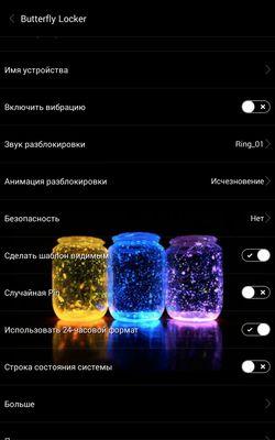 Butterfly locksreen для Samsung Galaxy