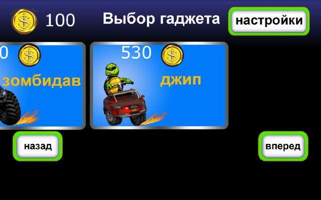Race of gadgets 2 для Samsung Galaxy