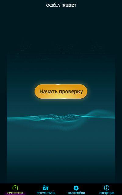 Speedtest.net для Samsung Galaxy