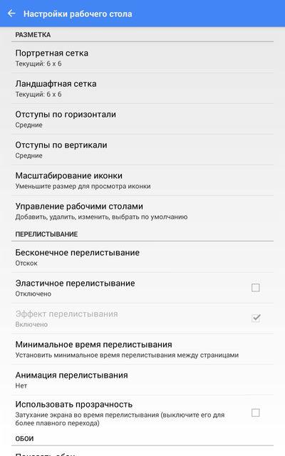 Apex Launcher для Samsung Galaxy