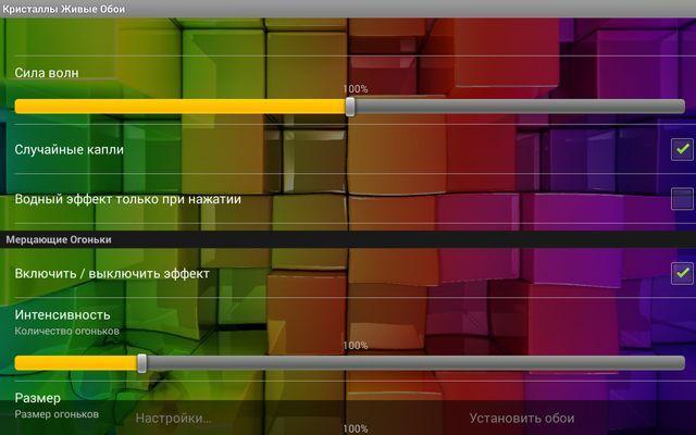 Crystals Live Wallpaper Samsung Galaxy
