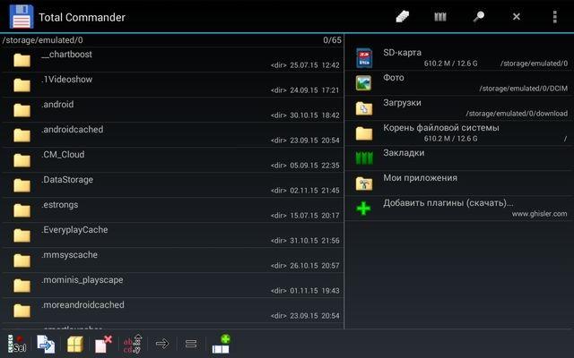 Total Commander для Samsung Galaxy