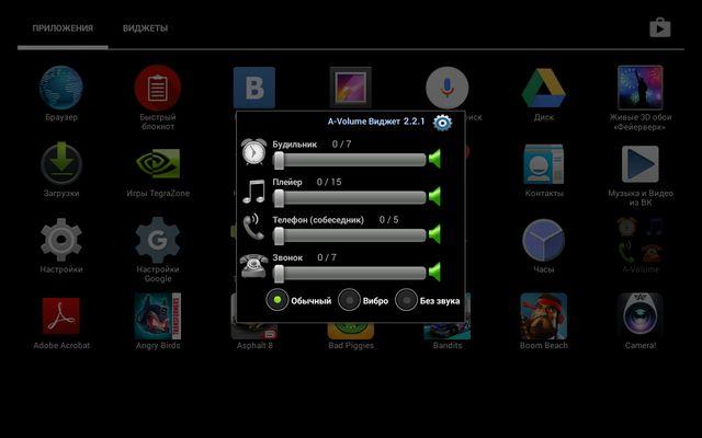 Виджет управления громкостью для Samsung Galaxy