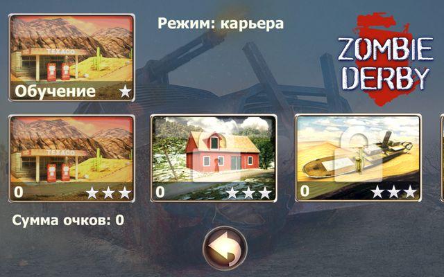 Zombie Derby для Samsung Galaxy