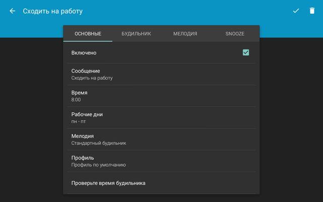 Caynax Alarm Clock для Samsung Galaxy