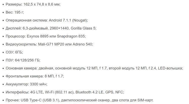 Характеристики Galaxy Note 8