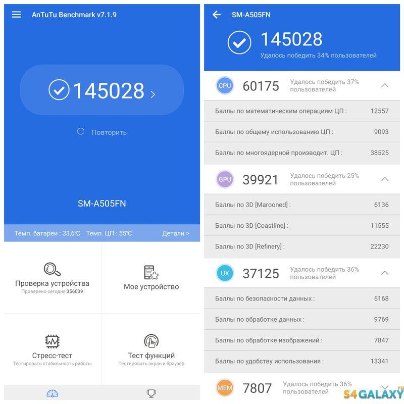 Samsung Galaxy A50 AnTuTu третий тест