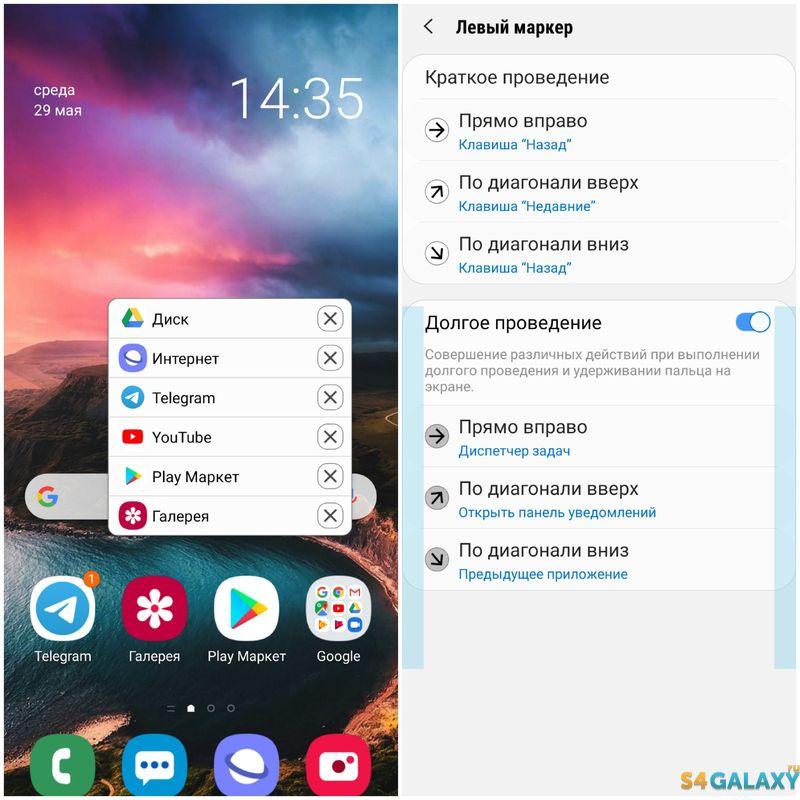 Жесты на Samsung Galaxy A20 A30 A40 A50 A70