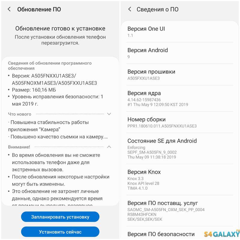 Обновление Samsung Galaxy A50 A505FNXXU1ASE3