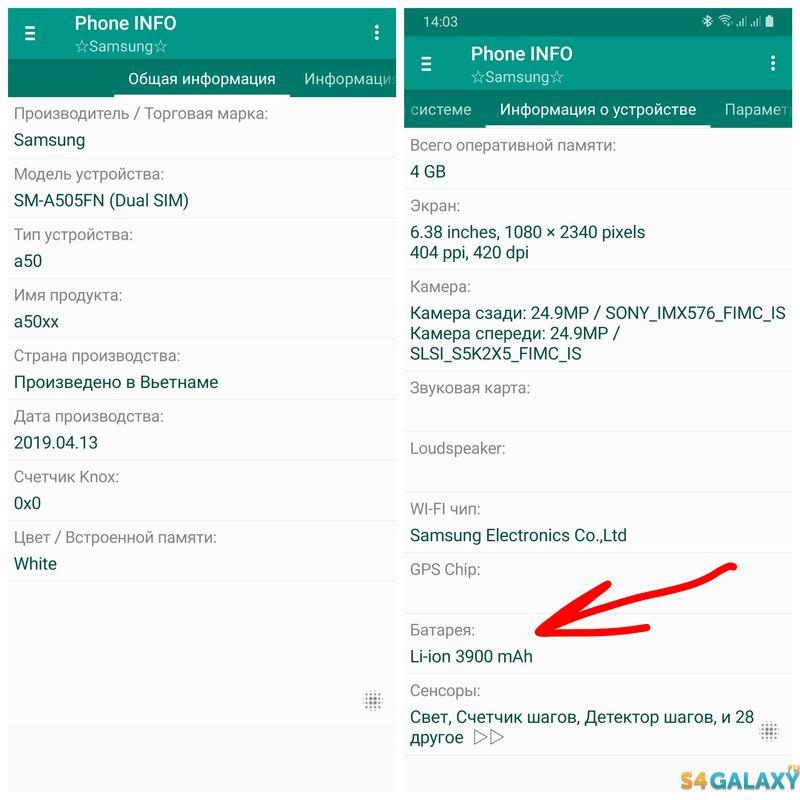 Samsung Galaxy A50 аккумулятор - батарея